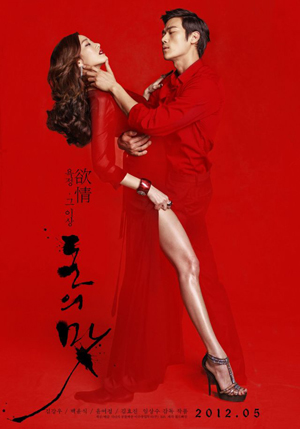 A Taste Of Money By Director Lim Sang Soo Is A Sexy Korean Thriller Scheduled For Release In May 2012 It Will Be Featured In The Main Competition At